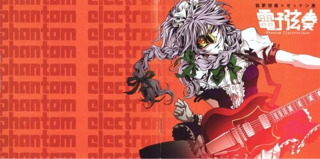 [Touhou] 狐夢想屋×ゼッケン屋 - 電子弦奏 -Phantom Electronique- [Reitaisai 9] - (例大祭9)(同人音楽)[狐夢想屋×ゼッケン屋] 電子弦奏 -Phantom Electronique- (tta+cue)