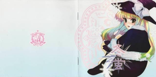 [Touhou] りすとら - 冬蛍 [C83] - (C83)(同人音楽)(東方)[りすとら] 冬蛍 (tta+cue)