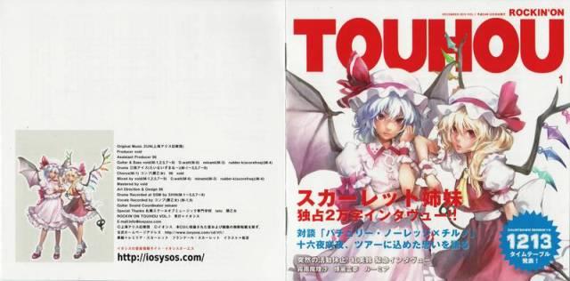 [Touhou] IOSYS - ROCKIN'ON TOUHOU VOL.1 [C83] - (C83)(同人音楽)(東方)[イオシス] ROCKIN'ON TOUHOU VOL.1 (tta+cue)