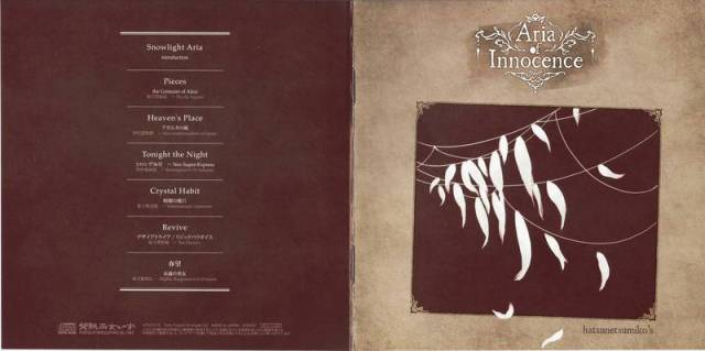 [Touhou] 発熱巫女〜ず - Aria of Innocence [C83] - (C83)(同人音楽)(東方)[発熱巫女~ず] Aria of Innocence (tta+cue)