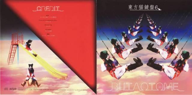 [Touhou] 豚乙女 - 東方猫鍵盤6 [C83] - (C83)(同人音楽)(東方)[豚乙女] 東方猫鍵盤6 (tta+cue)