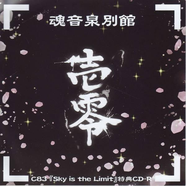 [Touhou] 魂音泉 - 魂音泉別館 -壱零- [C83] - (C83)(同人音楽)(東方)[魂音泉] 魂音泉別館 -壱零- (tta+cue)