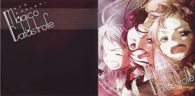 [Touhou] ShibayanRecords - マジコカタストロフィ - Magico Catastrofe [C83] - (C83)(同人音楽)(東方)[ShibayanRecords] マジコカタストロフィ - Magico Catastrofe (tta+cue)