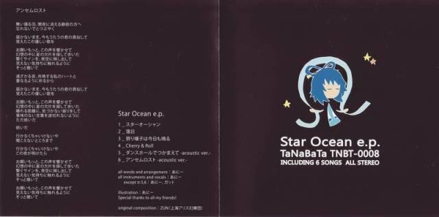 [Touhou] TaNaBaTa - Star Ocean e.p. [C83] - (C83)(同人音楽)(東方)[TaNaBaTa] Star Ocean e.p. (tta+cue)