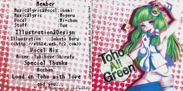 [Touhou] 猫ちゃんカンパニー - Toho All Green [C83] - (C83)(同人音楽)(東方)[猫ちゃんカンパニー] Toho All Green (tta+cue)
