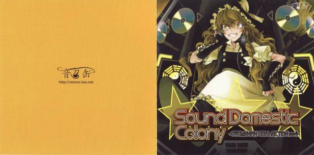 [Touhou] 音召缶 - Sound Domestic Colony -OTOMEKAN COLLECTION rev1- Disc1 [C83] - (C83)(同人音楽)(東方)[音召缶] Sound Domestic Colony -OTOMEKAN COLLECTION rev1 (2tta+cue)