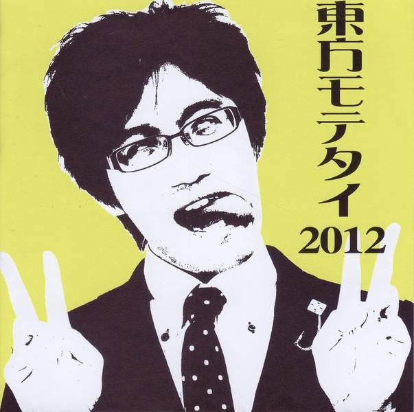 [Touhou] Sound CYCLONE - 東方モテタイ2012 [C83] - (C83)(同人音楽)(東方)[Sound CYCLONE] 東方モテタイ2012 (tta+cue)
