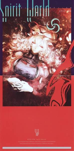 [Touhou] ALiCE'S EMOTiON - Spirit World [C84] - (C84)(同人音楽)(東方)[ALiCE'S EMOTiON] Spirit World (tta+cue)