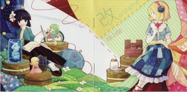 [Touhou] 凋叶棕 - 改 [C84] - (C84)(同人音楽)(東方)[凋叶棕] 改 (tta+cue)