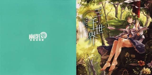 [Touhou] 幽閉サテライト - 三千世界 [C84] - (C84)(同人音楽)(東方)[幽閉サテライト] 三千世界 (tta+cue)