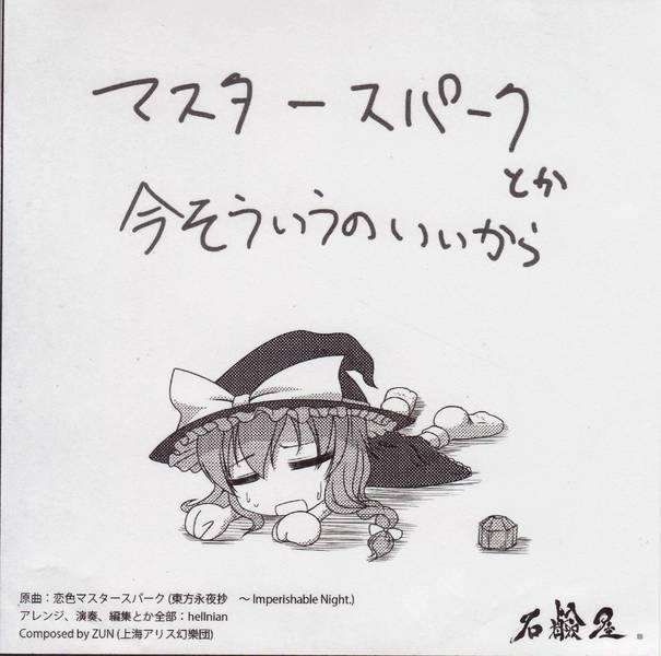 [Touhou] 石鹸屋 - マスタースパークとか今そういうのいいから [C84] - (C84)(同人音楽)(東方)[石鹸屋] マスタースパークとか今そういうのいいから (tta+cue)