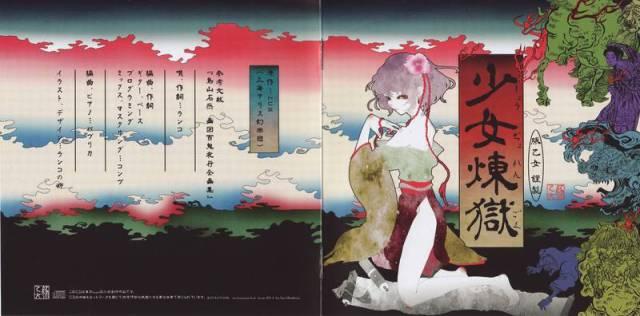 [Touhou] 豚乙女 - 少女煉獄 [C84] - (C84)(同人音楽)(東方)[豚乙女] 少女煉獄 (tta+cue)