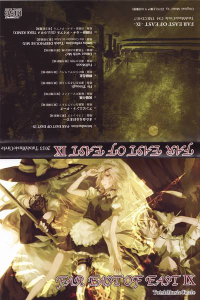 [Touhou] TatshMusicCircle - FAR EAST OF EAST IX [C84] - (C84)(同人音楽)(東方)[TatshMusicCircle] FAR EAST OF EAST IX (tta+cue)